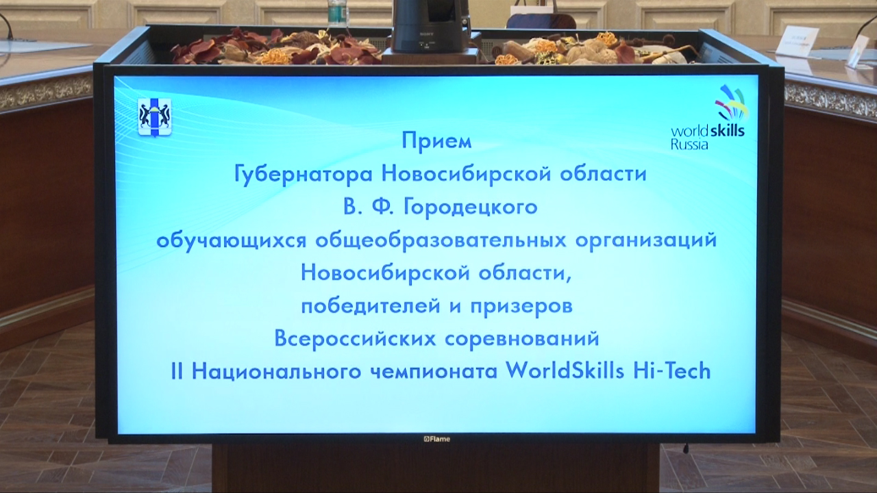 II Национальный чемпионат WorldSkills Hi-Tech